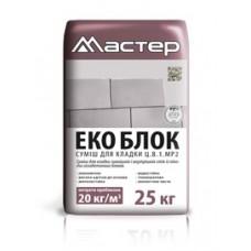 Мастер ЭкоБлок 25кг.