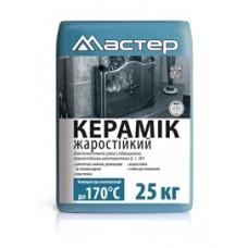 Мастер Керамик Жаростойкий 25кг.